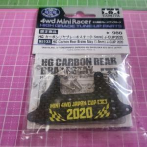 HG カーボンリヤブレーキステー(1.5mm)J-CUP2020を使ってみよう!(S2フロント)【奮闘記・第227走】