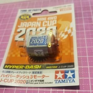 ハイパーダッシュ3モーター J−CUP2020は2020年中に載せよう!【奮闘記・第232走】
