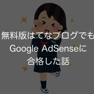 無料版はてなブログでもGoogle AdSenseに合格した話