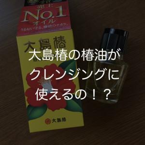大島椿の椿油がクレンジングに使えるの!?