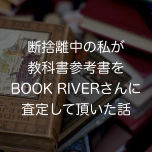 断捨離中の私が教科書参考書をBOOK RIVERさんに査定して頂いた話