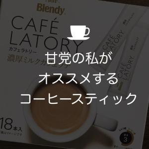 甘党の私がオススメするコーヒースティック