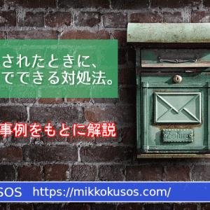 差出人不明の密告手紙が届いたら―個人でできる対処・対策―