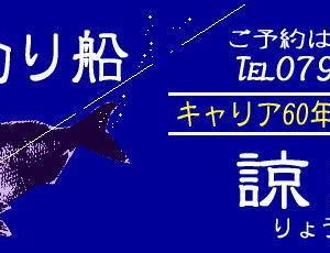 淡路島沼島の海釣り 2021.09 第3週の釣果