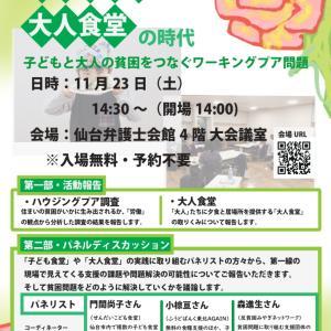 【2019年11月23日】反貧困みやぎ11周年イベント 「子ども食堂・大人食堂の時代」を開催します!