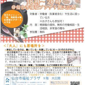 2月22日 第11回「大人食堂」開催のお知らせ(無料相談会も実施)
