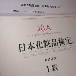 日本化粧品検定1級合格しました。