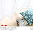 UVカット断熱ミラーレースカーテン