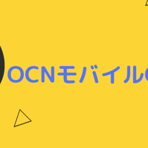 【デメリットあり】OCNモバイルONEの料金や通信速度、評判はこちら【遅い?】