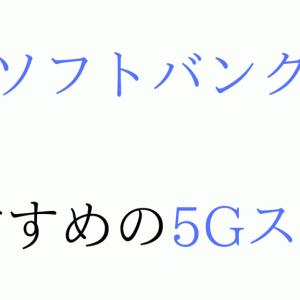 【必見】ソフトバンクの5G回線対応スマホのおすすめは何?【機種のスペックも紹介】
