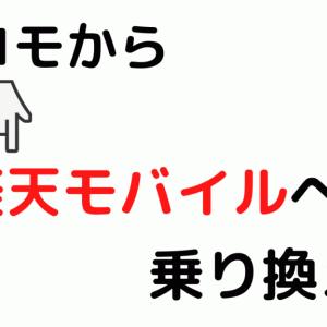 【サルも分かる】ドコモから楽天モバイル(UN-LIMIT)へ乗り換え(MNP)の手順!