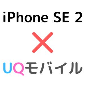 UQモバイルでiPhone SE2は使える?テザリングは?持ち込み契約の方法も紹介