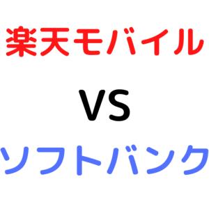 【どっち?】楽天モバイル(Rakuten UN-LIMIT)とソフトバンクを比較!通信速度・料金プランなど