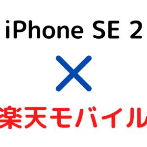 iPhone SE 2は楽天モバイルで使える?持ち込みで契約する方法