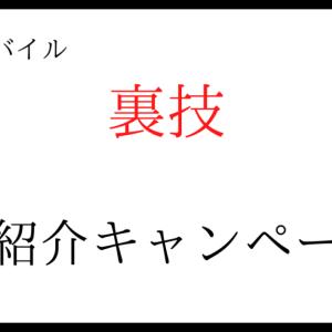 【裏技】楽天モバイル(Rakuten UN-LIMIT)のご紹介特典(クーポン)でお得に契約する方法【楽天ID】