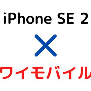 【必見】ワイモバイルでiPhone SE2の対応は?テザリングは?持ち込み契約で使う手順も解説
