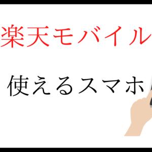 楽天モバイル(Rakuten UN-LIMIT)は対応機種じゃなくても使える?判断の方法も紹介