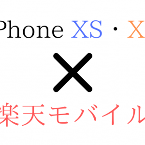 【待って】楽天モバイル(Rakuten un-limit)でiPhone XS/XRは使えない?持ち込み契約や乗り換えて使う方法