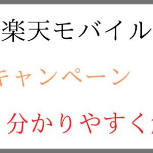 【2020年4月】楽天モバイルのキャンペーンガイド!時期・端末・1年間無料・乗り換え【Rakuten UN-LIMIT】