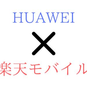 【使えない?】楽天モバイル(Rakuten UN-LIMIT)でHUAWEIのスマホを使う手順!対応やAPN設定【P30/20/10/nova 5T/Mate】