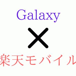 楽天モバイルでGalaxyを使う手順!APNの設定も!【S/Note/10/9/8/7/A20】【Rakuten UN-LIMIT】