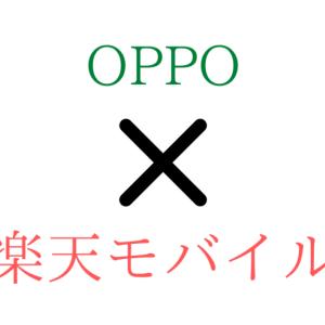 【全シリーズ】楽天モバイルでOPPOのスマホを使う手順と評判も紹介【A5/Reno a/ax7/r17 Pro/find】【Rakuten UN-LIMIT】