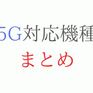 【まとめ】5G対応機種(スマホ)一覧!スペック/価格/発売日【Android/iPhone】【SIMフリー/au/ドコモ/ソフトバンク】