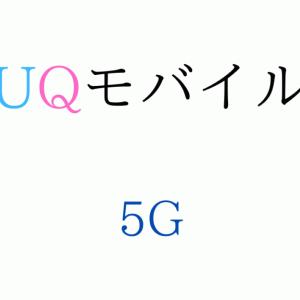 UQモバイルの5Gはいつから?対応スマホ・料金プラン・エリアはどうなる?