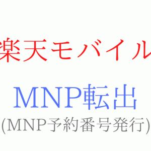 楽天モバイルからMNP予約番号を発行する方法!即日・手数料・電話【楽天アンリミット】【MNP転出】