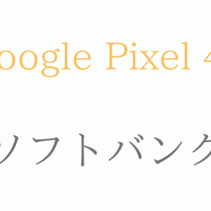 ソフトバンクのGoogle Pixel 4a/xLの評価は?スペックや発売日や価格、予約はどうなる?