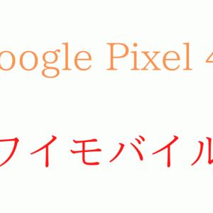 【簡単】ワイモバイルでGoogle Pixelを使う方法!契約からAPNの設定まで