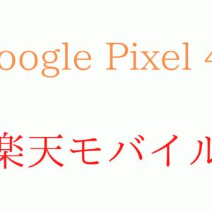 楽天モバイルでGoogle Pixel 4aを使う手順!eSIMの対応やAPNの設定【楽天アンリミット】
