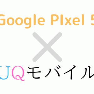 UQモバイルでGoogle Pixel 5を使う方法!対応からAPNの設定も解説