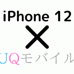 UQモバイルにiPhone 12は対応する?使う方法も解説