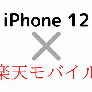 楽天モバイルでiPhone 12は購入(発売)できる?5GやeSIMは対応する?使う方法も解説!【楽天アンリミット】