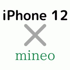 mineoでiPhone 12/Pro/Max/miniを使う方法!対応や設定も解説!