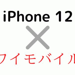 ワイモバイルでiPhone 12/Pro/Maxを使う方法!対応や設定も解説!