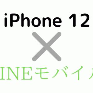 LINEモバイルでiPhone 12/Pro/Max/Miniを使う方法!対応やAPNの設定も解説