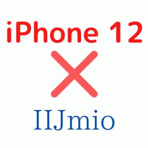 IIJmioでiPhone 12/mini/pro/maxを使う方法eSIMは対応する?
