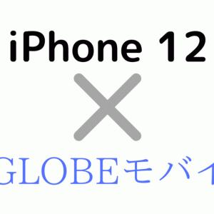 BIGLOBEモバイルでiPhone 12/Pro/mini/Maxを使う方法!対応やAPNの設定手順も解説