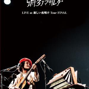 ありがとう、踊ろうマチルダ。最後の作品集『LIVE at 新しい夜明け Tour FINAL』を発売。CD化初の名曲も多数収録!