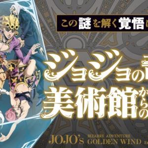 さぁ、みんなで黄金体験!『ジョジョの奇妙な美術館からの脱出』が東北地区【青森・岩手・仙台】でも開催!!