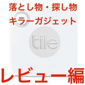 『tile Mate Book』レビュー&設定編!落し物・探し物のキラーガジェットが安く手に入るこの機会を見逃すな!ローソンとファミマへ急げ🏃♂️