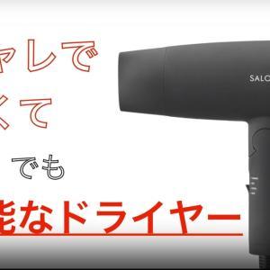 コスパ良し!!新生活のおすすめアイテム。スタイリッシュでおしゃれなデザイン、だけどパワフルな『SALONIA(サロニア)のドライヤー』をご紹介