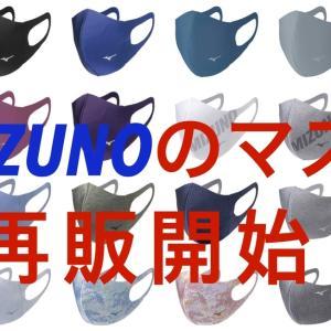【こんなの欲しかった!】水着素材のマスク?繰り返し洗って使える、オシャレ&実用性さが話題の『ミズノマウスカバー』。本日、2020年5月28日より抽選応募にて再販スタート!!