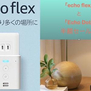【Amazon】夏先取りSALEも熱いけど、スマートスピーカー半額セールがヤバイ!『Echo Dot』半額。『echo flex』は2台で半額!アレクサ増殖化計画