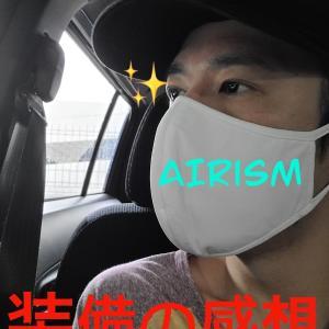 【売れ切れ続出】話題になってる、ユニクロのAIRism(エアリズム)マスクを約1週間ほど使用してみての感想レビュー