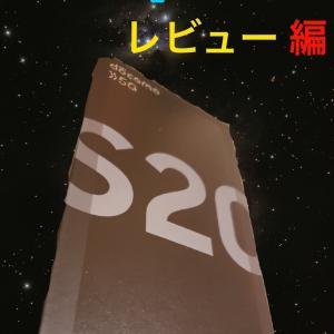 """【docomoの最新スマートフォンをレビュー】Galaxy S20+(プラス)5Gを約1ヶ月使ってみて感じた""""いい部分""""と""""イマイチな部分""""の感想"""