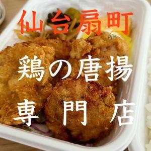 【仙台グルメ情報】ジューシーなお肉がうまい!!扇町にある、テイクアウトできるお弁当・惣菜屋さん。鶏の唐揚げ専門店『鶏唐うめだ』