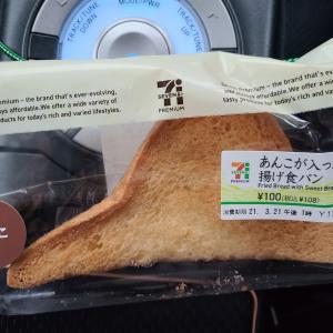 【コンビニスイーツ】パン好き、ドーナツ好き必見!!セブンイレブンに売ってるコスパ最強おやつ『あんこが入った揚げ食パン』が旨すぎる件